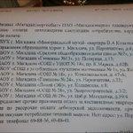 """14 октября в девяти школах отключат отопление! Уведомление от """"Магаданэнерго"""". http://t.co/SLYhfpcnem"""