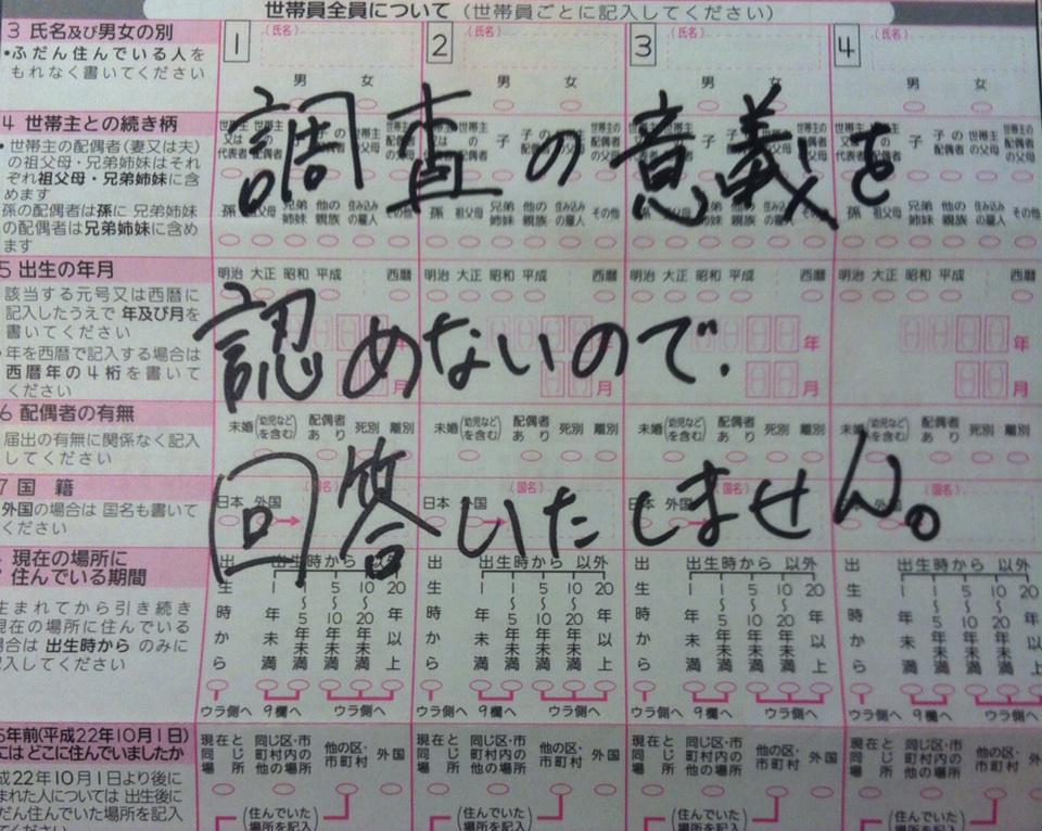 国勢調査の調査票、出してきた。 http://t.co/zvRWnbWIbi