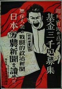 日本労農党や日本農民党のポスタ...
