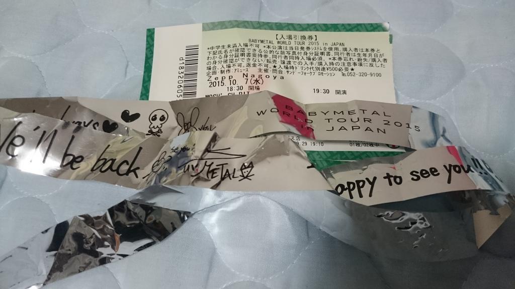 ベビメタ名古屋楽しかったでござる(。◕ヮ◕。) http://t.co/FySY2B2K9d