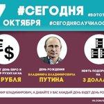 7 октября - хороший день! . • ° #Путин #рубль #доллар #евро #нефть http://t.co/xULtDWqGaI