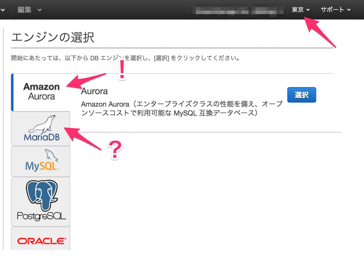 東京リージョンに Amazon Aurora きたー!あれ、 MariaDB のエンジンなんてRDSにあったっけ? #jawsug http://t.co/bytV3eDNYL