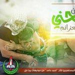 لن تنحني منّا العزائم .. الأسير أحمد حامد بقي ممسكاً بالحجر حتى آخر لحظة #الانتفاضة_الثالثة #الانتفاضة_انطلقت http://t.co/CT73wmnAQ6