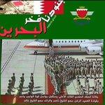 #جنودنا_فخر_البحرين #بتحالفنا_نحمي_اوطاننا #شكرا_جنودنا_البواسل مع الهاشتاغ نضع #البحرين #Bahrain http://t.co/C762FIp3fb
