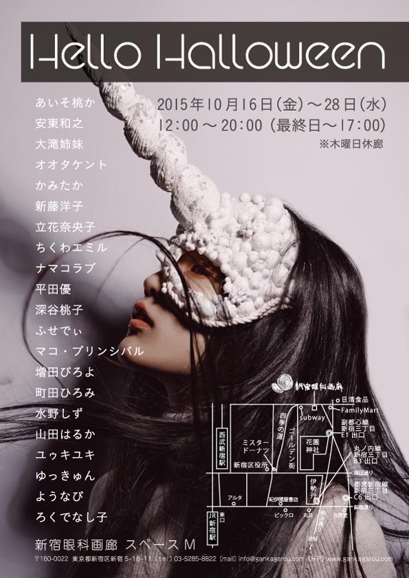 10月16日~28日 「Hello Halloween!」展/新宿眼科画廊 21組のアーティストが〔変身〕をテーマに作品展を開催 18日/ ワークショップ16時~、レセプション18時~  http://t.co/A0aIWMUUwb http://t.co/x5el8eIfX9