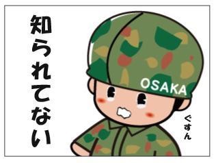 http://twitter.com/osaka_pco/status/652035332829937665/photo/1