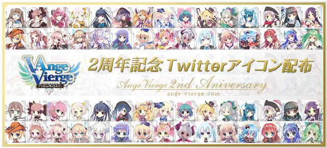【2周年】10月8日(木)アンジュ・ヴィエルジュ第9章「穢れなき世界のために」発売!アンジュ2周年を記念して、ツイッター