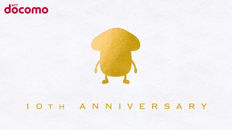 <ご案内状>★ドコモダケ10周年パーティー★ このツイートをリツイートしてくれた方に、本パーティーへの特別先行招待状をお送りします。※10月13日・14日に広告としてタイムラインにご招待状を送るのでチェック! #ドコモダケ10th http://t.co/SPGPkjzTN3
