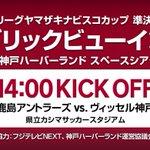昨日お伝えしたナビスコカップ準決勝第2戦vs鹿島のパブリックビューイング詳細が決定!13時開場予定・入場無料です。現地に行けないという方も、一緒に神戸から応援しましょう!http://t.co/vSt0tvxNMT #vissel http://t.co/USJ3sU51m5
