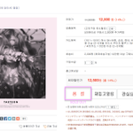"""WHAT ON EARTH OMG. TAEYEON'S ALBUM IS """"SOLD OUT"""" ON SYNNARA?! AND IT CAN'T BE FOUND IN STORES TOO @SMTOWNGLOBAL !!! http://t.co/APnCvjcaES"""