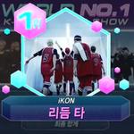 """iKON Takes #RhythmTa1stWin on """"M!Countdown"""" http://t.co/eKzCItb8Ah #iKON4thWin http://t.co/zTq7tYJb6e"""