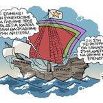 Ο Κολομβος Τσίπρας σταθερά αρμενίζει σε αναζήτησή του νέου(αριστερού) κόσμου! @TOPONTIKI #Greece http://t.co/M22bjNcd58