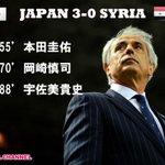【試合終了】日本 3-0 シリア 日本が後半の3得点によりシリアに快勝!グループ首位浮上へ最終予選へ一歩前進。 #daihyo http://t.co/v6eVFhgqYP