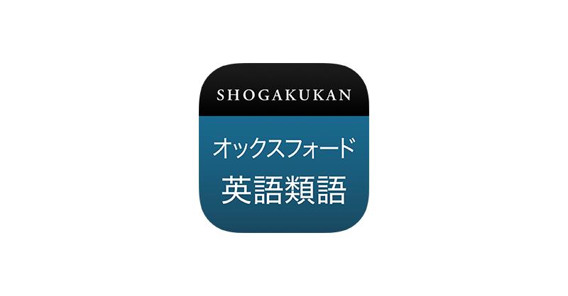 iOSアプリ「小学館 オックスフォード英語類語辞典」の販売を開始しました。2015年11月4日まで2,800円→1,800円のセール価格で販売します。どうぞよろしくお願いいたします。 https://t.co/0dxJ42Zr48 https://t.co/xEZG4Oaw1l