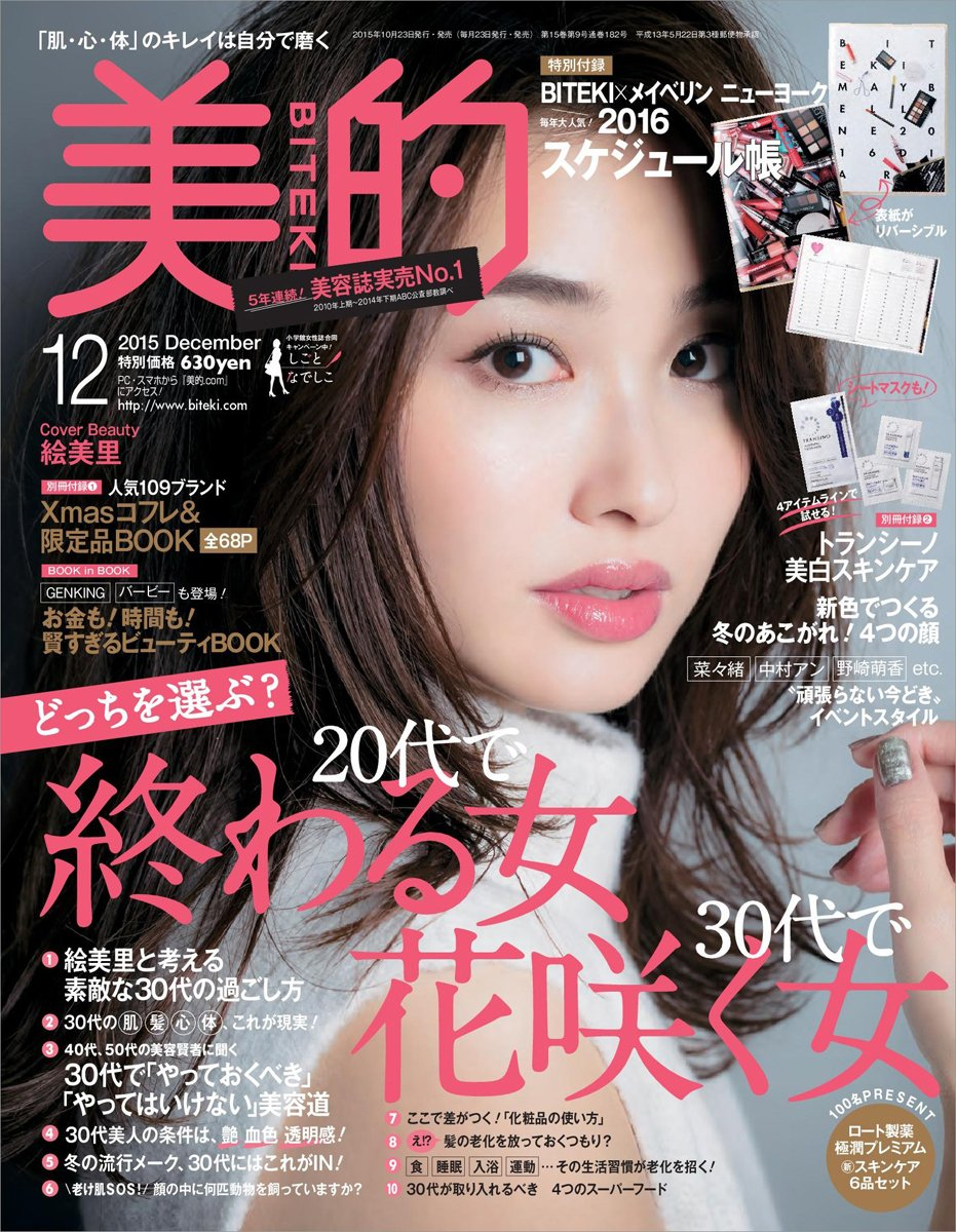 ■美容雑誌・記事総合スレッド Part52■ [転載禁止]©2ch.net ->画像>597枚