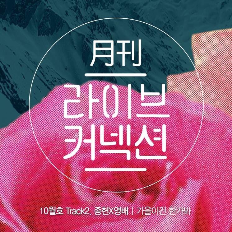 소란과 샤이니 종현이 함께한 월간 라이브 커넥션 Track 2. '가을이긴 한가 봐' 가 공개되었습니다. 음원사이트에서 만나보실 수 있어요! https://t.co/9G2SirkjPY