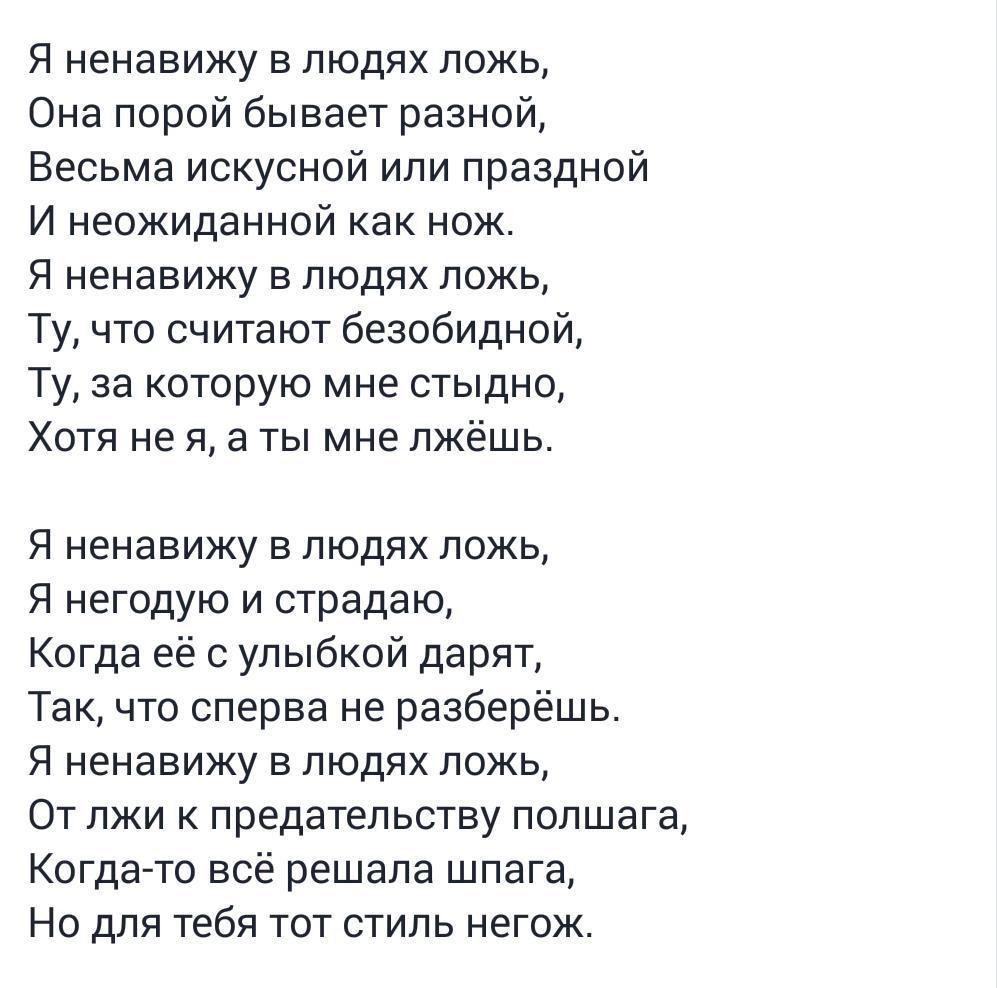 Стих не лгите мне