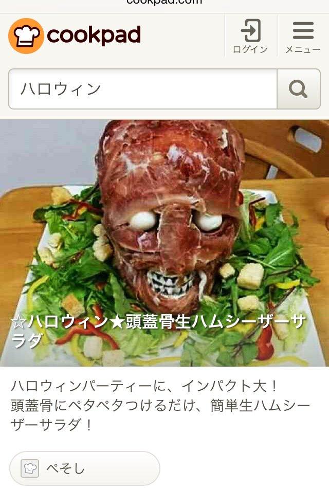作り方に「まずは頭蓋骨を用意します」って書いてあるサラダ、初めて見た・・・ https://t.co/rUbP1RU732