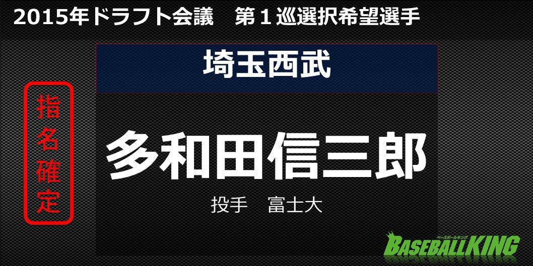 http://twitter.com/BaseballkingJP/status/657109824702836736/photo/1