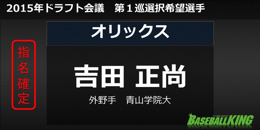 http://twitter.com/BaseballkingJP/status/657109523241373696/photo/1