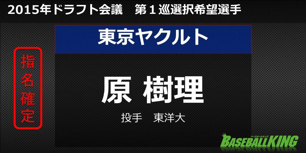 http://twitter.com/BaseballkingJP/status/657117343009538048/photo/1