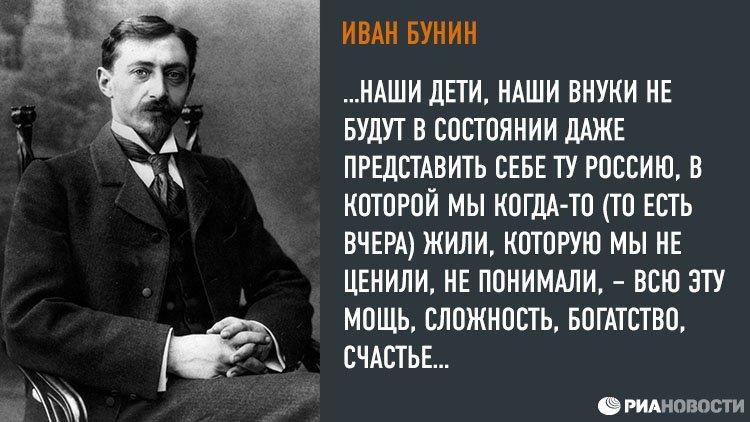 Бунин цитаты о россии
