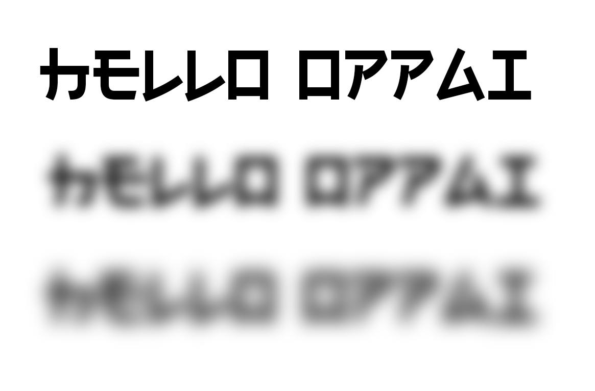 """「日本人には読めない」とウワサの英語フォント、確かに全然読めない。だけど目を細めてボカして眺めると、いとも簡単に内容が読みとれてしまう。「文字の""""払い""""とか""""止め""""」で、日本語だと感じちゃって読めなくなるんだろうか。とても面白い。 https://t.co/tNmBVeRnqC"""