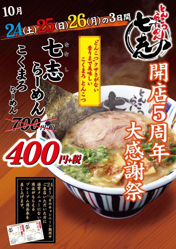 七志上大岡店は今年で5周年。5周年イベントは10月24日(土)~26日(月)の3日間、「七志らーめん、こくまろらーめん」の2種の麺類を300円引きで提供します。これ以外のラーメンは定価ですのでご注意を。今週末は上大岡店へ行こう! https://t.co/R77RXoMWxD