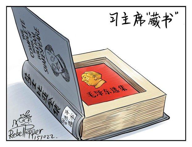 """自由亚洲电台特约漫画家变态辣椒最新力作:习主席""""藏书"""" 。希望大家随手转发,让更多的人看到。@remonwangxt @viennarrrrr @musicanea @ZhouFengSuo @ZhMinYH @hu_jia https://t.co/mW50uc8rrZ"""