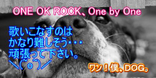 test ツイッターメディア - ONE OK ROCK、One by One  和訳、歌詞動画 https://t.co/Gjo672wnyU … ワンオクロックの いろんな部分が 凝縮した曲ですね。 https://t.co/kCK8d7DGPs