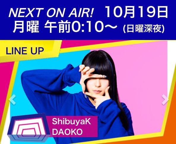 来週のMUSIC JAPAN (MJ)にDAOKO出演