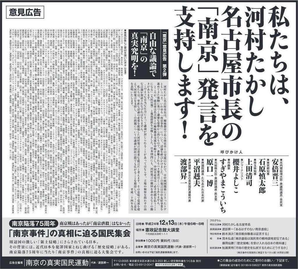 「南京大虐殺が存在しない」と意見広告で呼びかけた人達。  安倍晋三 石原慎太郎 上田清司 櫻井よしこ …  おかげ様で「南京大虐殺」が世界の記憶遺産になった。 http://t.co/qEbBTzvneK
