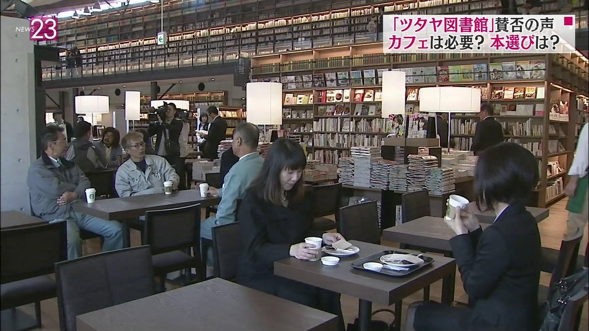 …武雄市では、このテーブルを閲覧席として「席数を増やした」と主張しました。ここに資料とノートを拡げて利用することができる空間があるでしょうか。これが #ツタヤ図書館 の「閲覧席」です(画像は 10/5 TBS, NEWS23 から)。 http://t.co/MJL0d9JxVZ