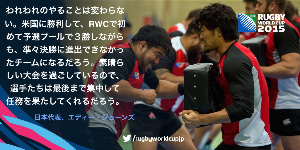 http://twitter.com/rugbyworldcupjp/status/653267592732393476/photo/1