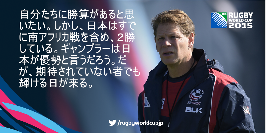 http://twitter.com/rugbyworldcupjp/status/653277664267124736/photo/1