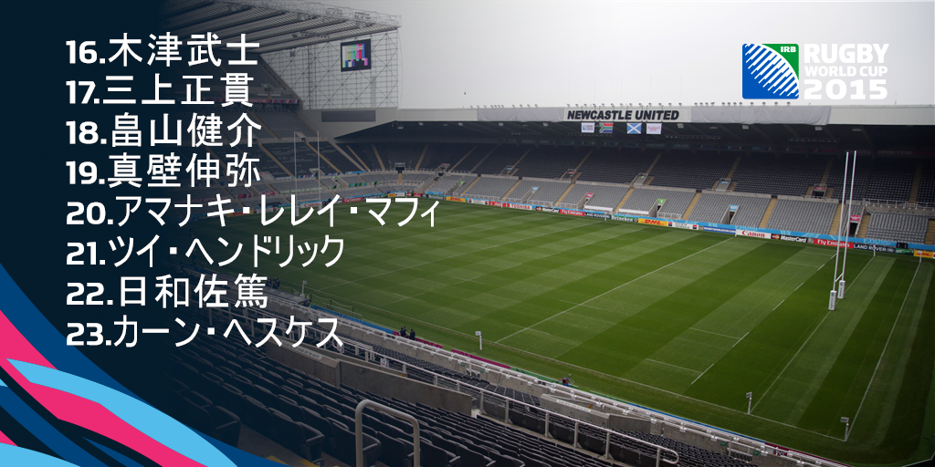 http://twitter.com/rugbyworldcupjp/status/653281550252011520/photo/1