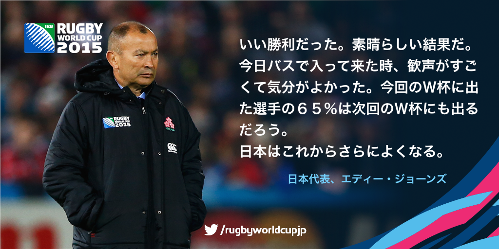 http://twitter.com/rugbyworldcupjp/status/653382155427573760/photo/1