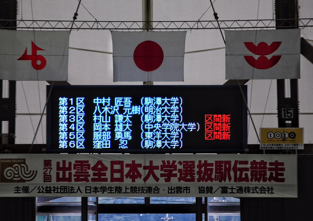 http://twitter.com/EKIDEN_News/status/653401193373274112/photo/1
