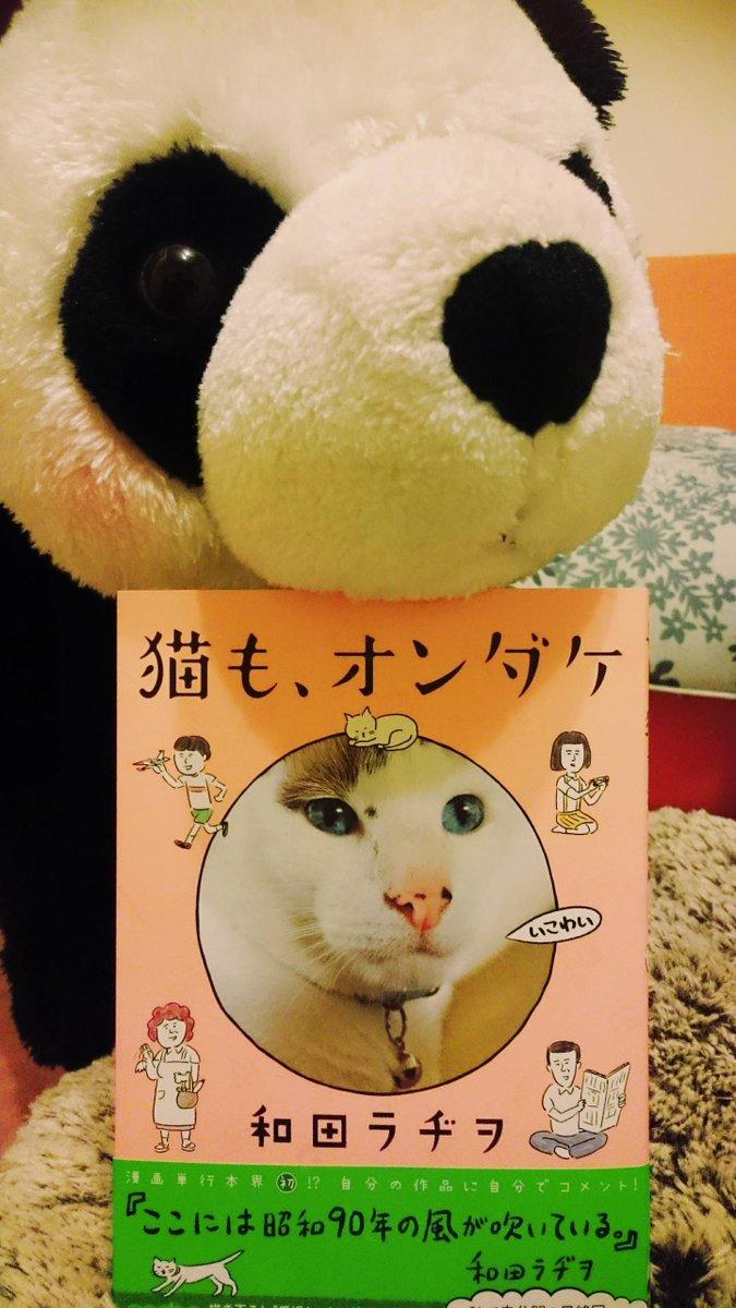 猫も、オンダケ。むちゃ良いマンガ。 http://t.co/TLbYv9EJJV