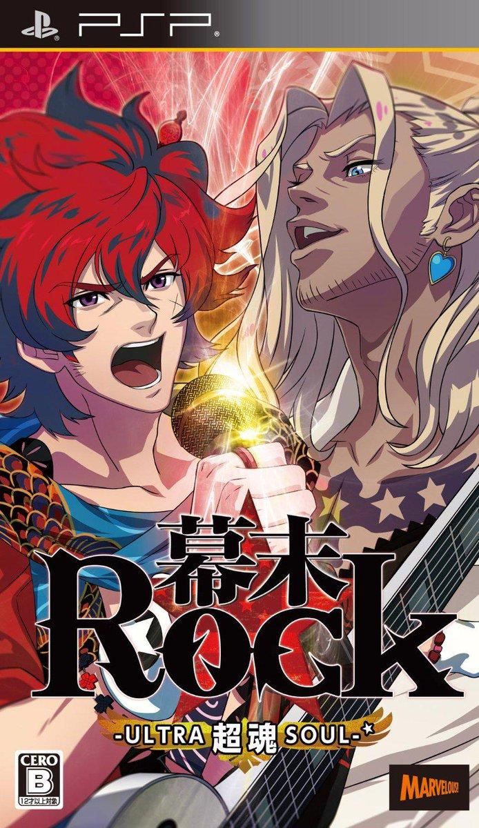 [PSP/PSV] 막부말Rock 초혼(울트라 소울) / 幕末Rock 超魂(ウルトラソウル) / 2014년 9월