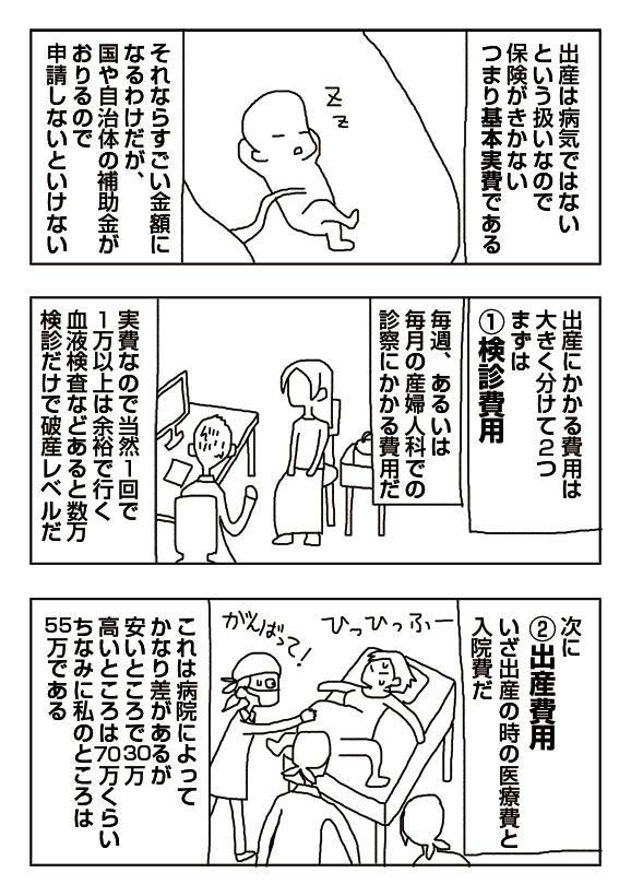 【漫画】出産費用 http://t.co/mxSFu8LBCH