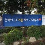 Hyuk Banner #5 (pic cr: ebi_1015) Eunhyuk~ah, Ill wait (for you) in that summer http://t.co/WVVr2vk497