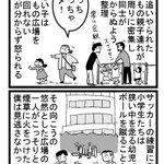 リンクだとあれなんで画像も。休日に公園に行ったらだいたい今の日本だった。 http://t.co/3pff3NUJ4U