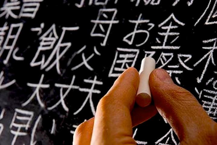 Konnichiwa! Want to learn #Japanese? @Japan_Info_ shares 5 tips that will help you: http://t.co/Lkleh6AfsG http://t.co/1AjtletSLb