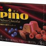 【魅惑の一粒】「ピノ」に真っ赤な新味 「ベルベットショコラ」が登場! http://t.co/CpNM449Mlz ベリーと絶妙に調和した果肉入りの濃厚ジェラートを、真っ赤なラズベリーチョコでコーティング。19日から発売! http://t.co/IQaq3YSGVt