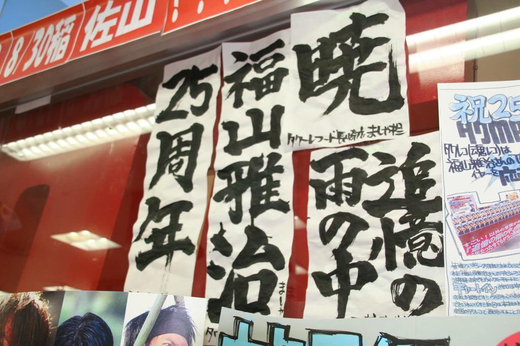 今までに見たどんな場所よりも福山雅治への愛がこもってたタワレコ長崎店……閉店しちゃうのか……行けてよかった……ありがとうございました…… http://t.co/zxs00tei7H