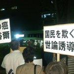 NHK抗議行動なう。西門にて @tim1134 @iwakamiyasumi @ouenhst http://t.co/bsQNDSuR7l