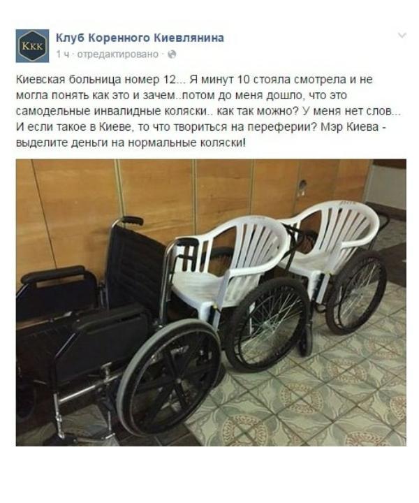 Как самому сделать инвалидную коляску - Stroy-lesa11.ru