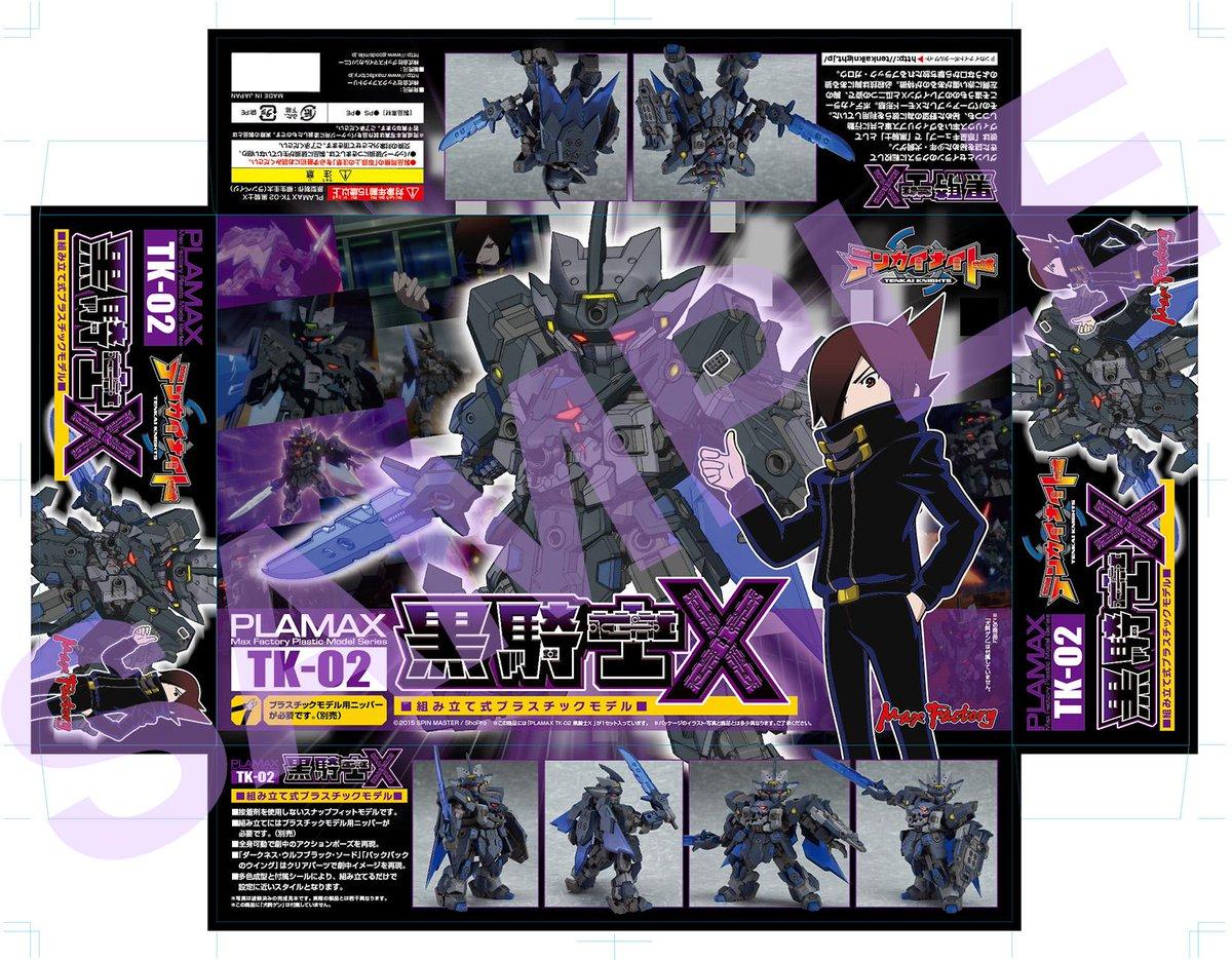 今夜21時まで予約受付中PLAMAX黒騎士X!今日はパッケージの平板状態をご紹介。犬飼ゲンを配置してブレイヴンXと並べる