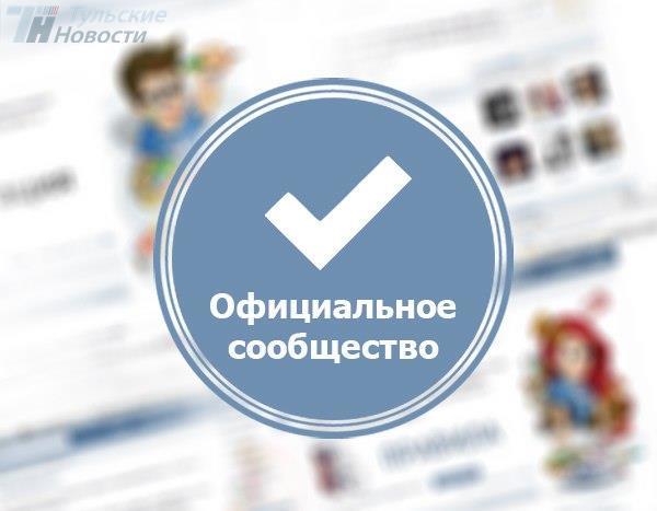 Как сделать официальное сообщество вконтакте